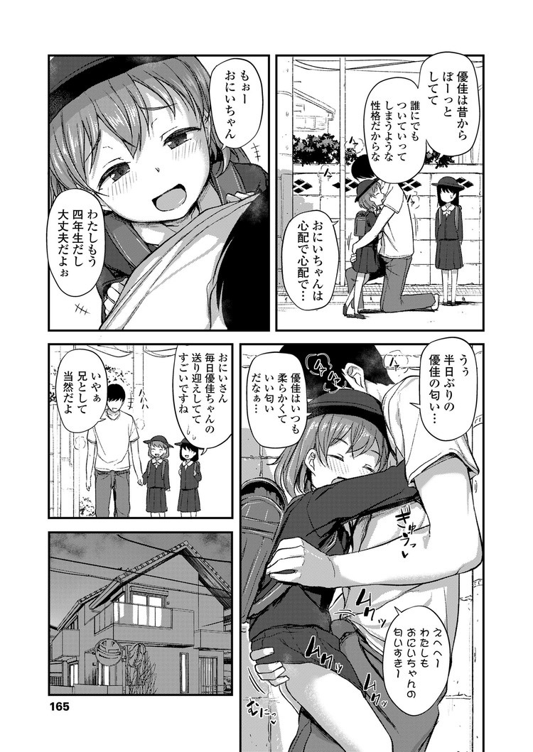 【JSエロ漫画】妹をストーカーするド変態な兄ww家に帰ってすぐにレイプしてしまうw