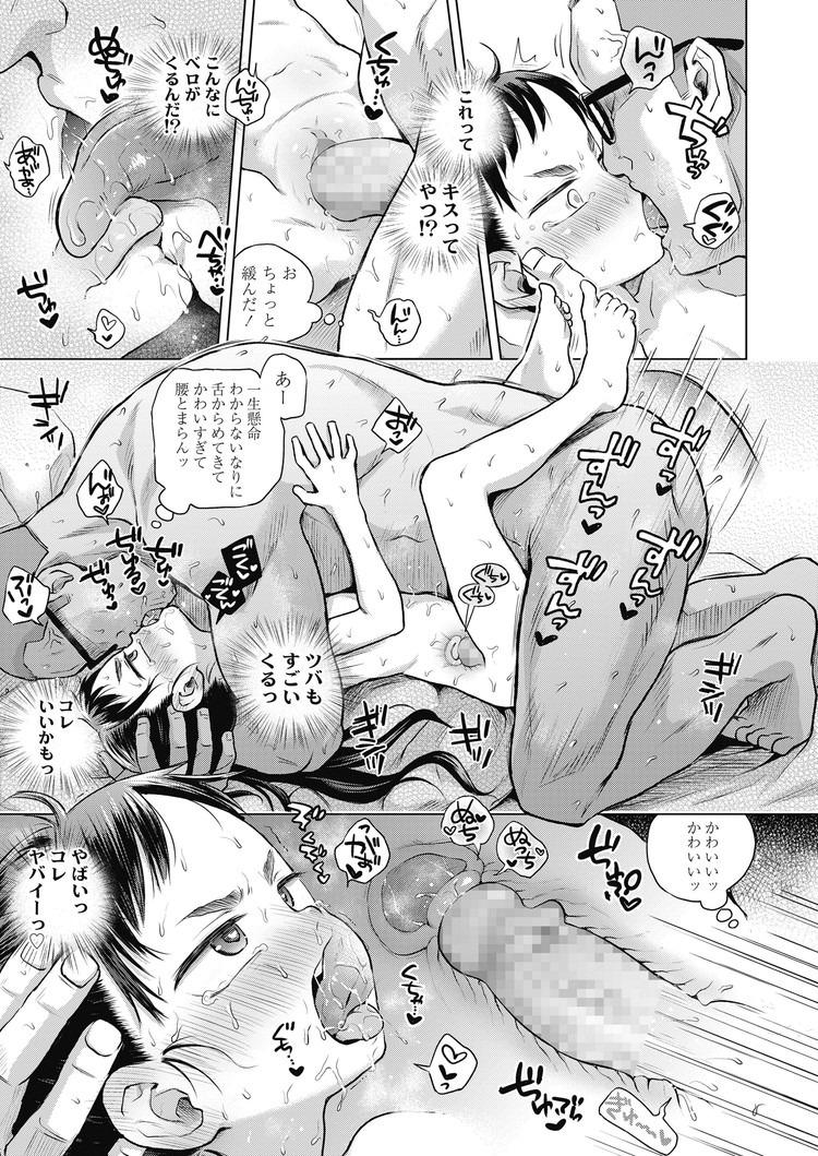 【JSエロ漫画】ガチムチ男とオレっ娘ポニテの小学生が超濃厚生ハメ!種付けプレスで悶絶!