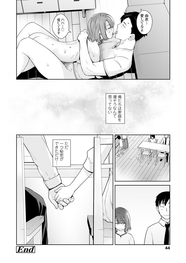 【JSエロ漫画】隣の家の小学生が突然娘に!?マッサージからのラブラブセックスがエロい!