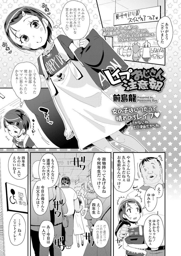 【JSエロ漫画】変態おじさんに連れ込まれてレイプされちゃう幼女!強姦で感じるビッチ…?