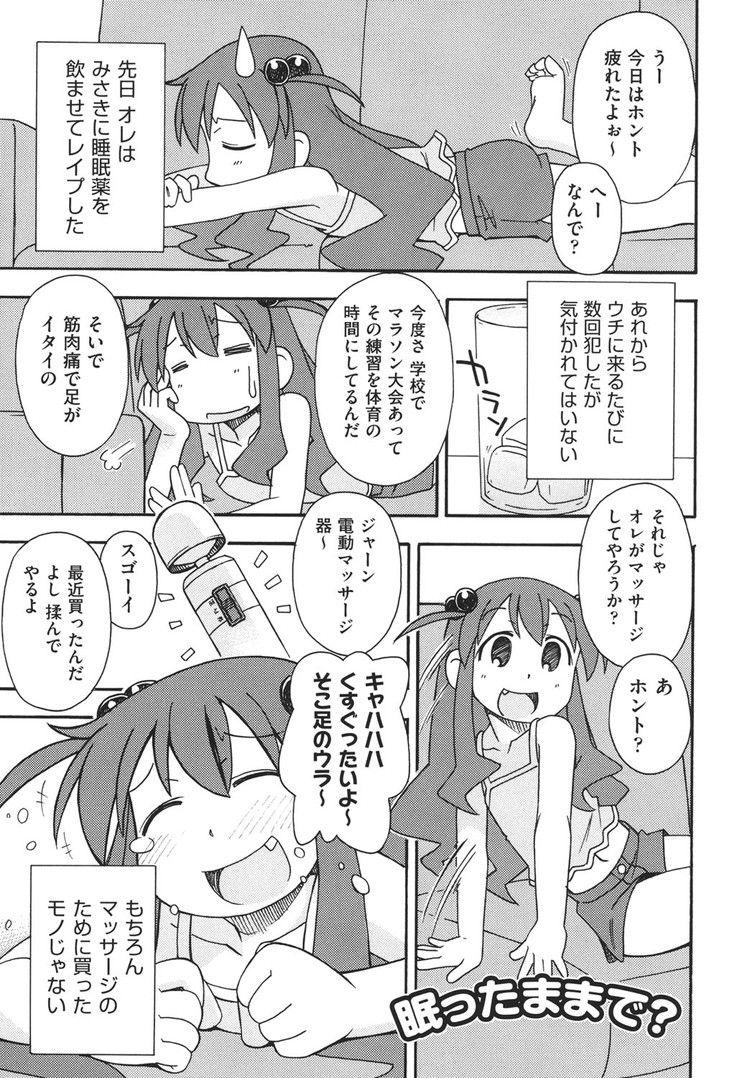 【JSエロ漫画】睡眠薬を飲ませて女児を電マレイプ!眠った小学生にガチガチのチンポを生挿入!
