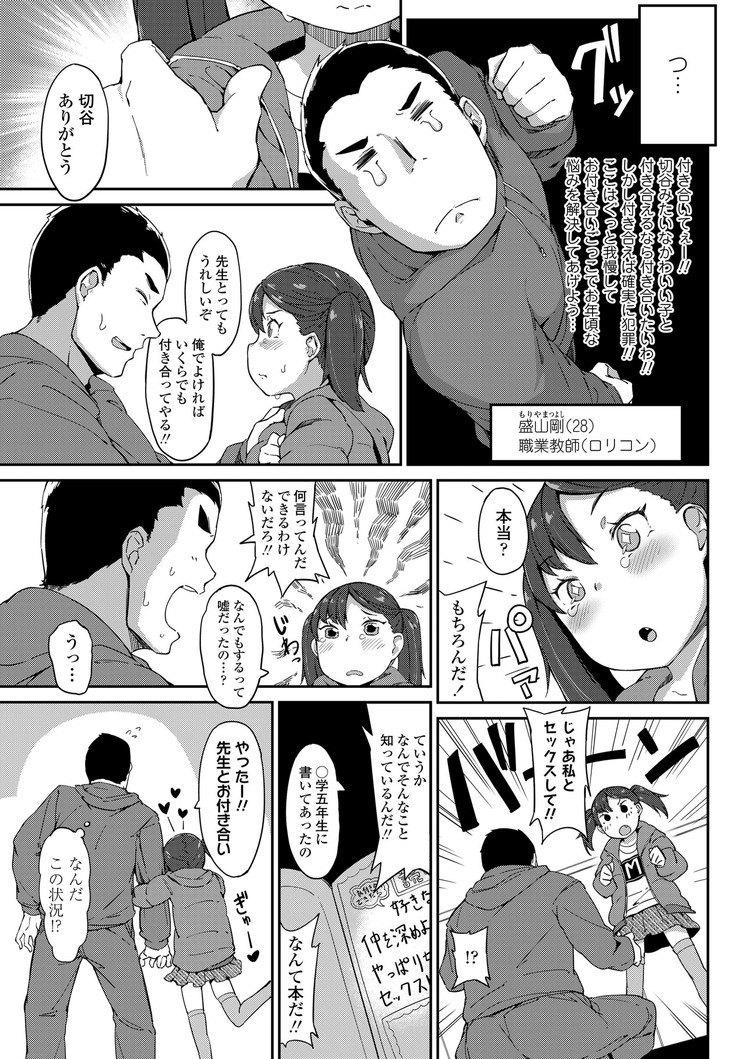 【JSエロ漫画】おませなギャル系小学生!ちっぱい少女が担任教師を誘惑?