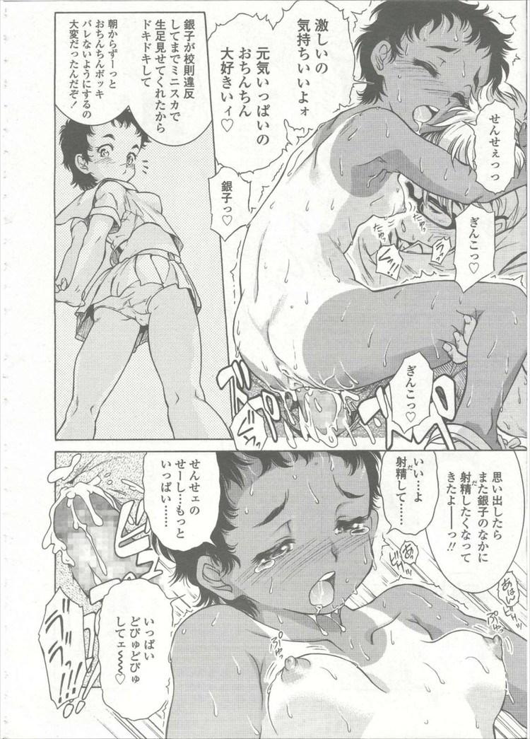 【JSエロ漫画】褐色小学生彼女と野外で生ハメセックス!エロい淫語が止まらない!