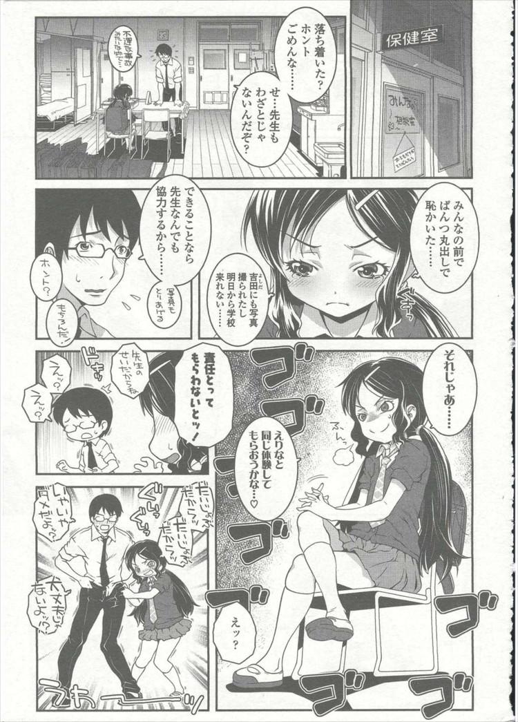【JSエロ漫画】人体に興味がありすぎてセックスまでしちゃったちょっとおバカな小学生w大人チンポで無事昇天w