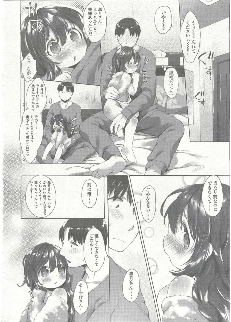 【JSエロ漫画】小学生の幼妻とラブラブセックス!小さいまんこ濡れ濡れにしてがっつり生ハメ!