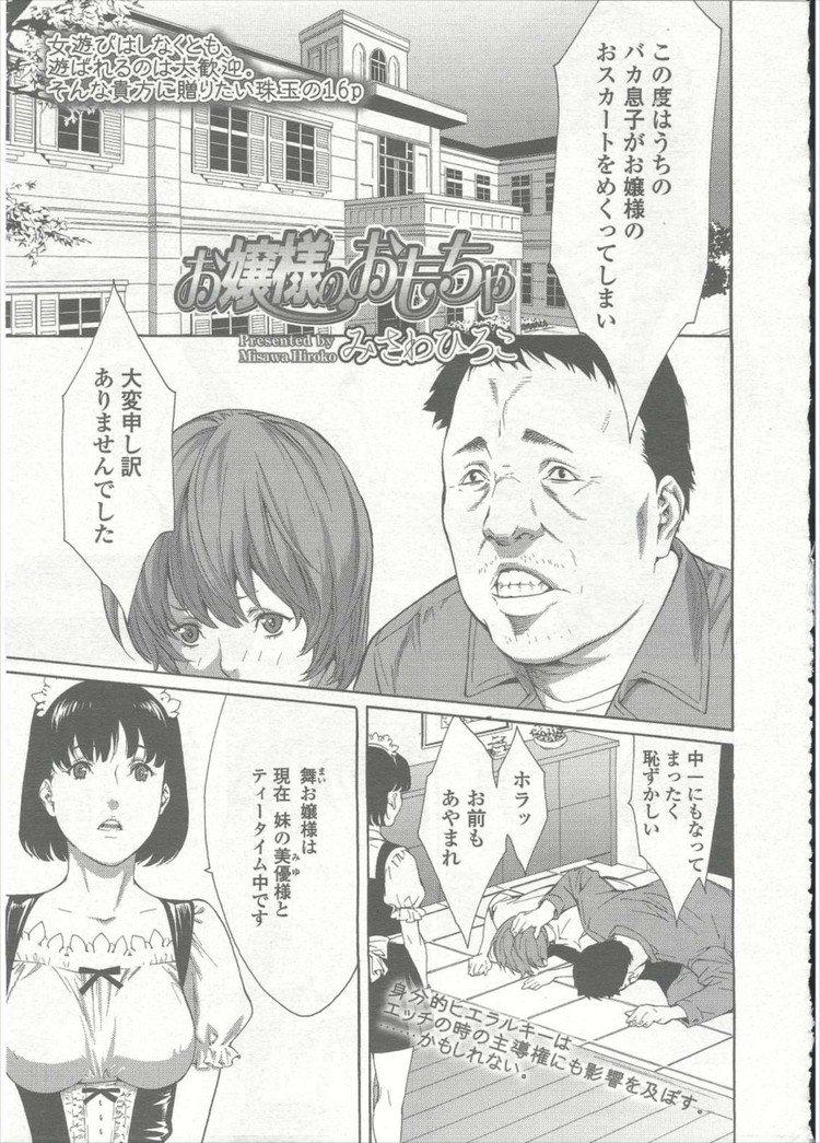 【JSエロ漫画】スカートめくりしてきた愚か者を女装させて奴隷にするド変態なお嬢様!