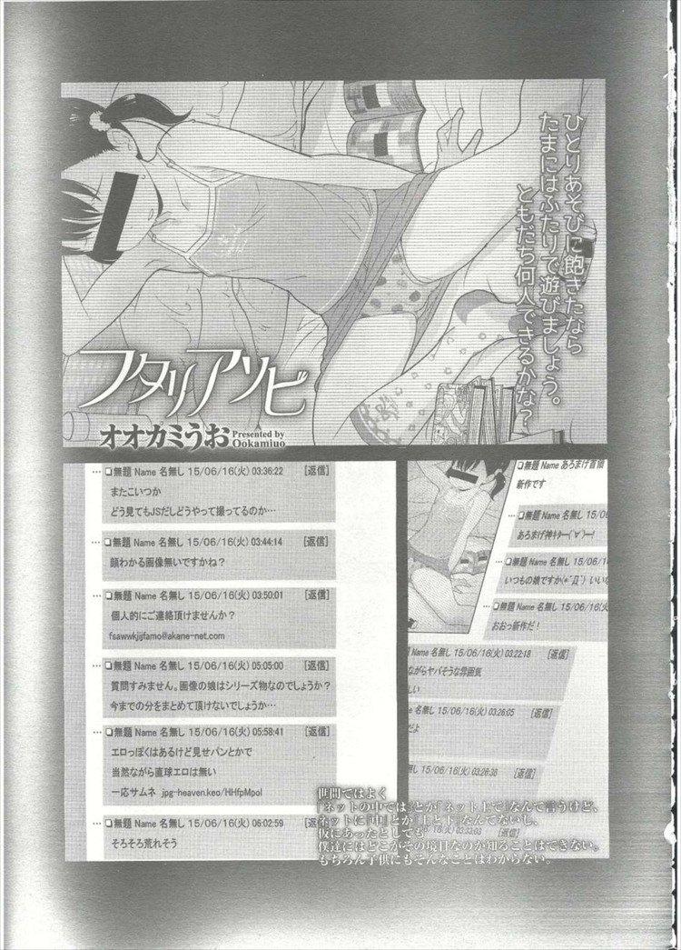 【JSエロ漫画】ネトゲで見つけた小学生を脅して生ハメ三昧!泣いている少女に鬼畜な中出しファック!