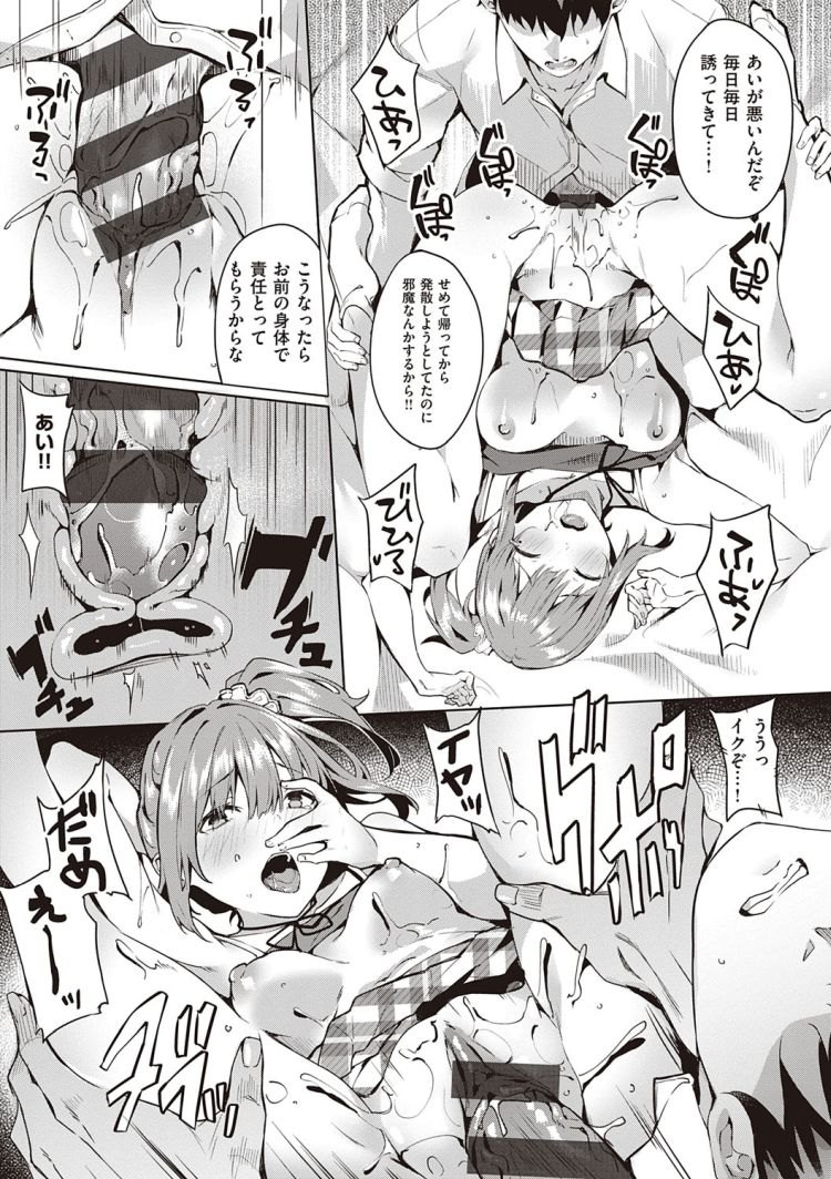 【JKエロ漫画】無防備に近づいてくる女子校生を犯しまくる!処女だろうが関係ねぇ!