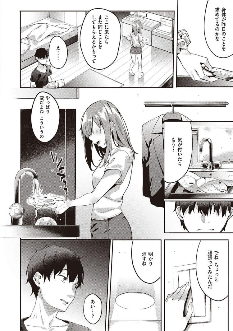 【JKエロ漫画】レイプから始まったラブストーリー!おまんこ疼いて自分からえっちしにきちゃったw
