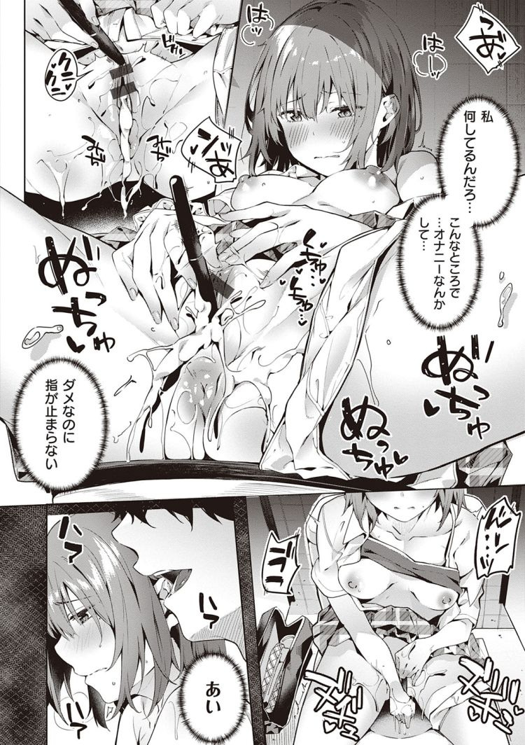【JKエロ漫画】レイプされておまんこ覚醒しちゃった女子校生!学校のトイレで全力オナニー!