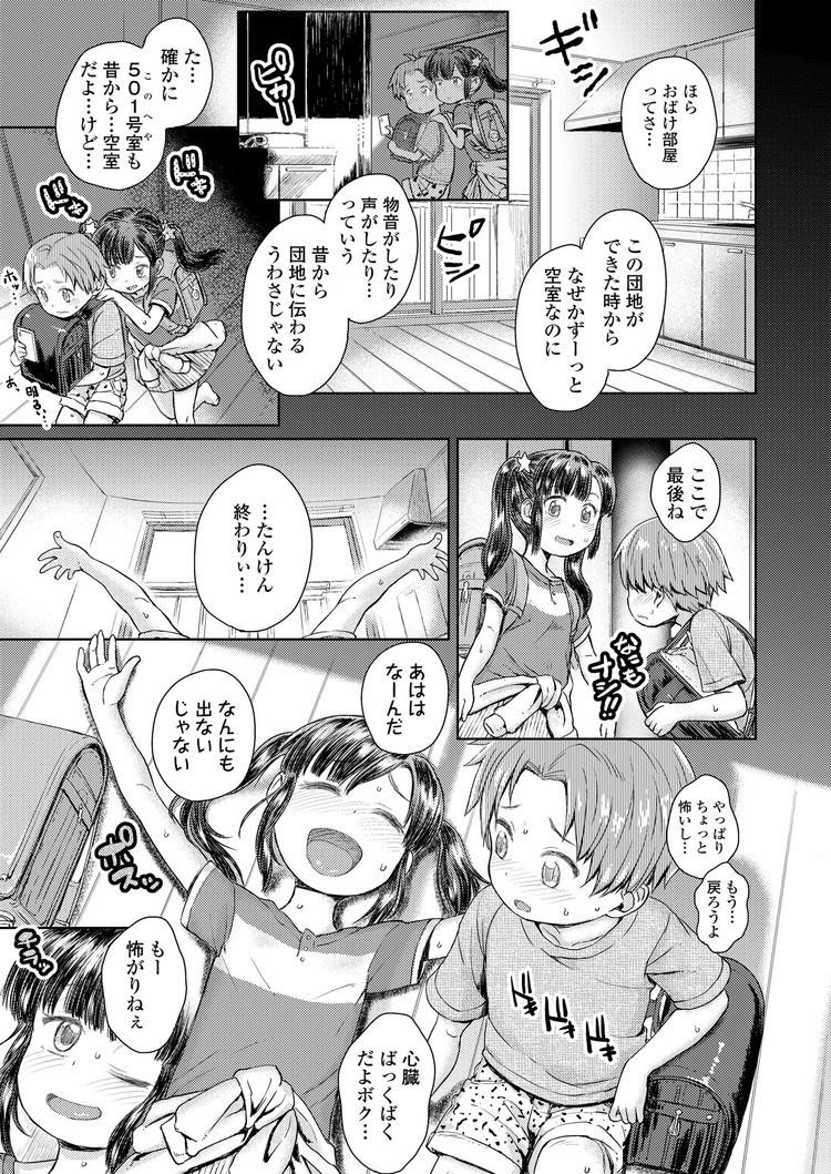 【JSエロ漫画】団地の空き部屋でショタとロリの秘密セックス!とろっとろのマン汁が激エロ!