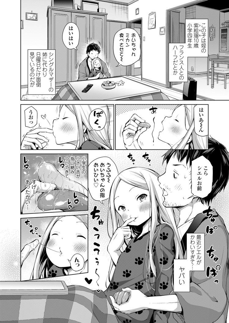 【JSエロ漫画】ハーフの姪っ子をほぼレイプ!お風呂で髪コキさせてロリまんこにチンポをぶち込む!