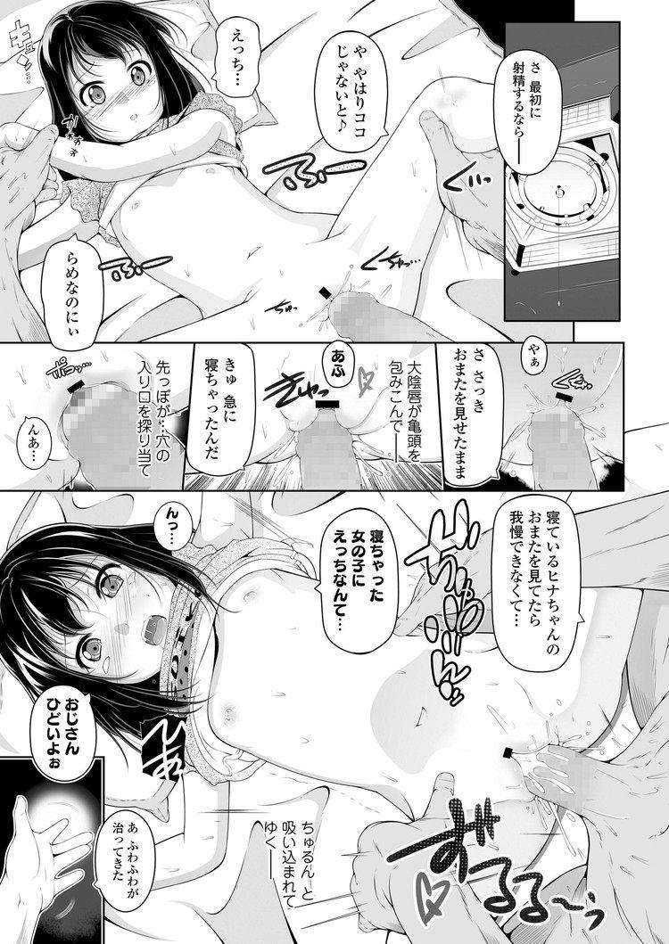 【JSエロ漫画】売春している小学生女児に薬を飲ませてタダマン!?まんこじゃなくてアナルに中出し!