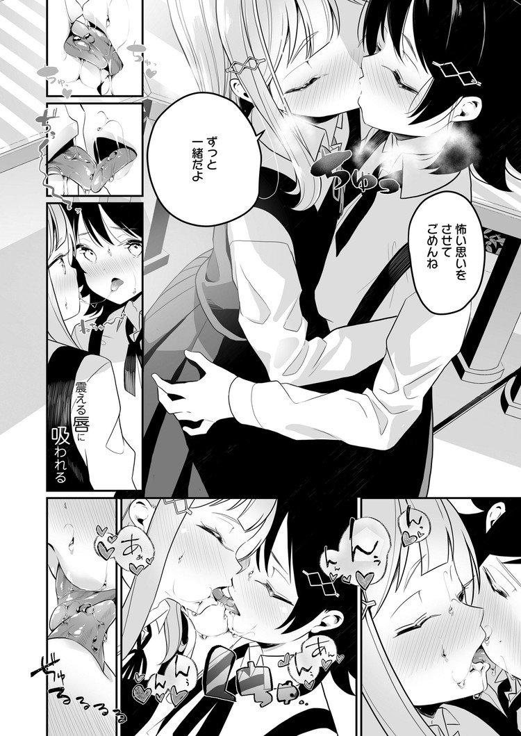 【JCエロ漫画】百合レイプからの仲直りセックス!?一度で二度おいしいレズロリ!