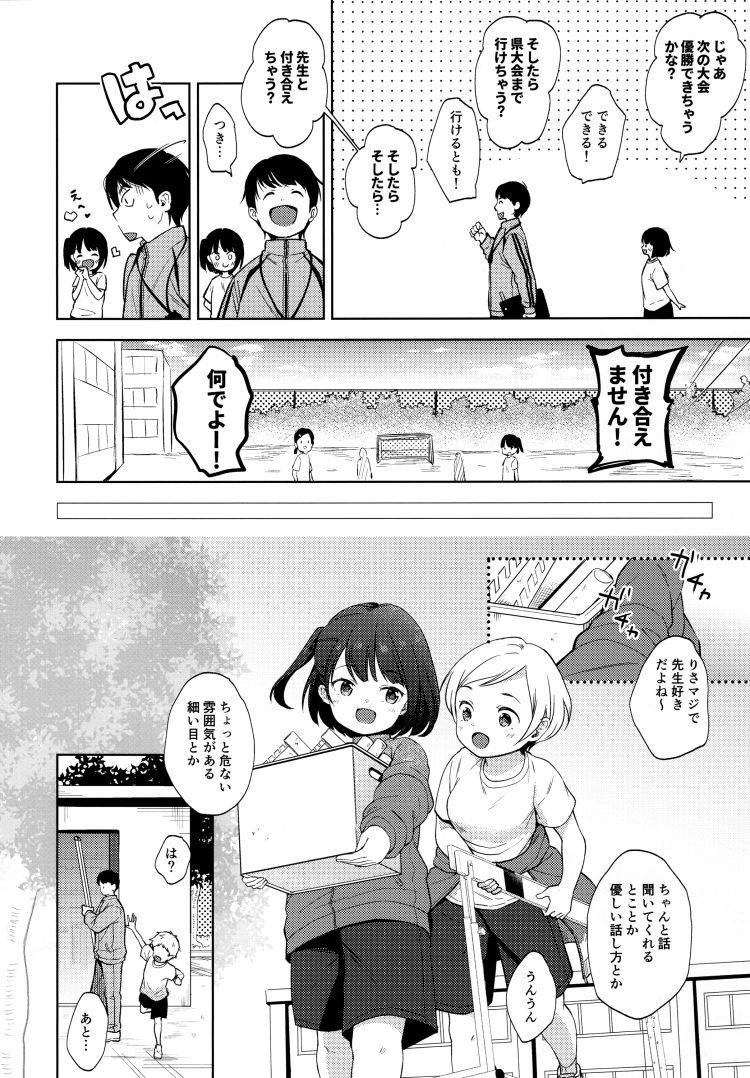 【JSエロ漫画】貪欲すぎる小学生が先生を逆レイプ!?記憶を改ざんして中出しされ放題!