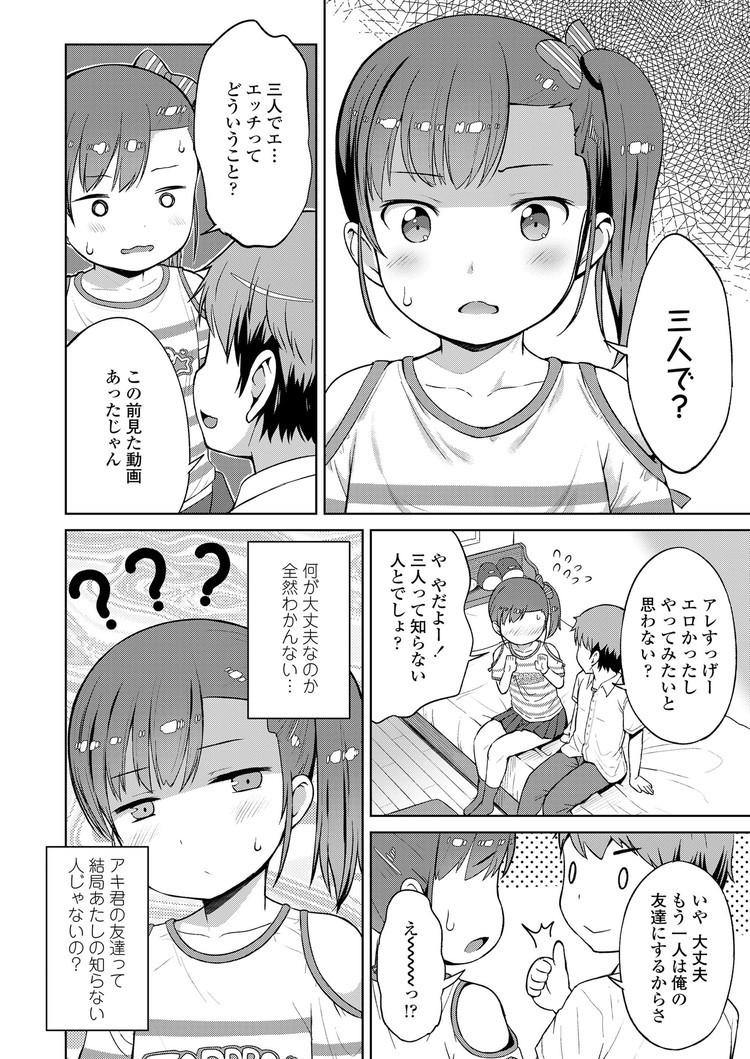 【JSエロ漫画】3Pセックスにドハマりしてしまった小学生!同級生の前で彼氏とセックス!