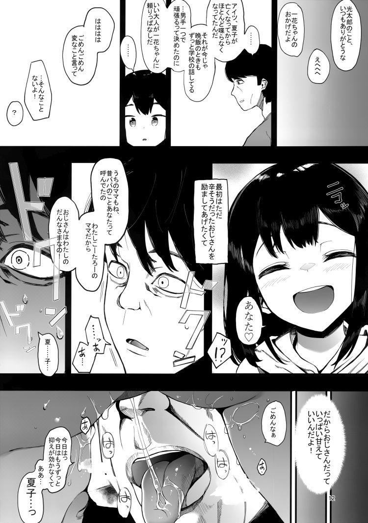 【JKエロ漫画】強烈な寝取り!幼馴染の父親に調教されてケツ穴狂いになってしまった女子校生w