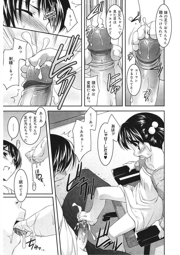 【JSエロ漫画】兄をペットにしてアナルを舐めさせるド変態な小学生!おしっこぶっかけ大喜び!