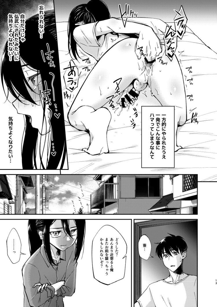 【JKエロ漫画】中性的な野球少年が幼馴染にアナルファックされて悶絶!メスの悦びを知ってしまうw