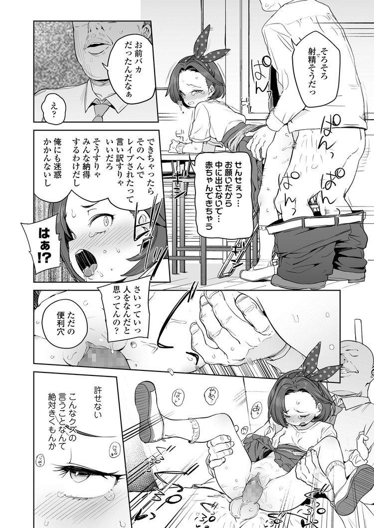【JSエロ漫画】生徒指導はおチンポで!小学生女児をハメ倒す極悪な教師ww