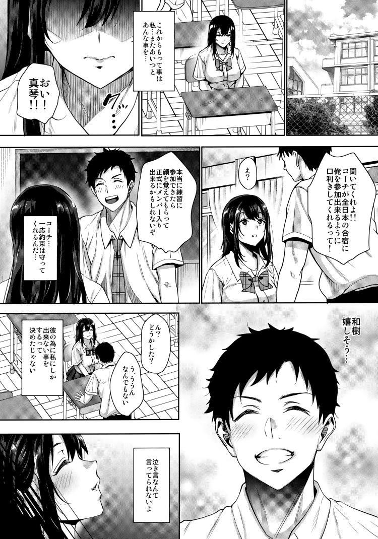 【JKエロ漫画】大好きなあいつのために!コーチの性奴隷になってイカされまくる巨乳マネ