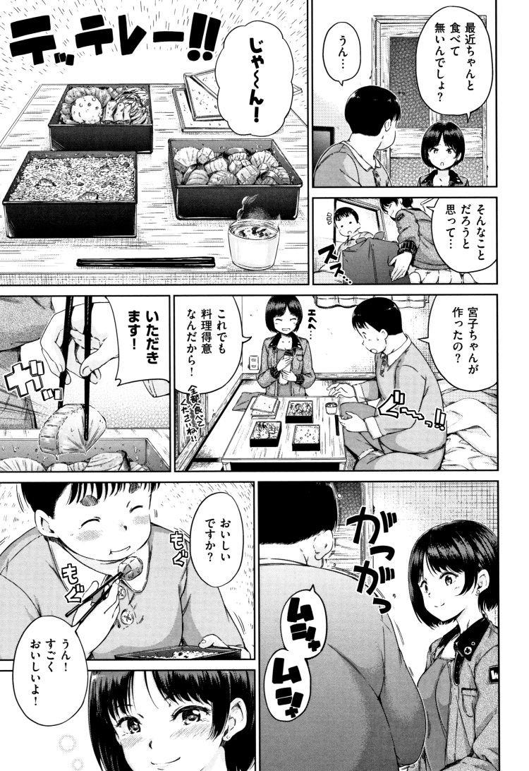 【JCエロ漫画】デブ専な中学生女子と肉弾セックス!汗まみれで一番奥にたっぷり射精!
