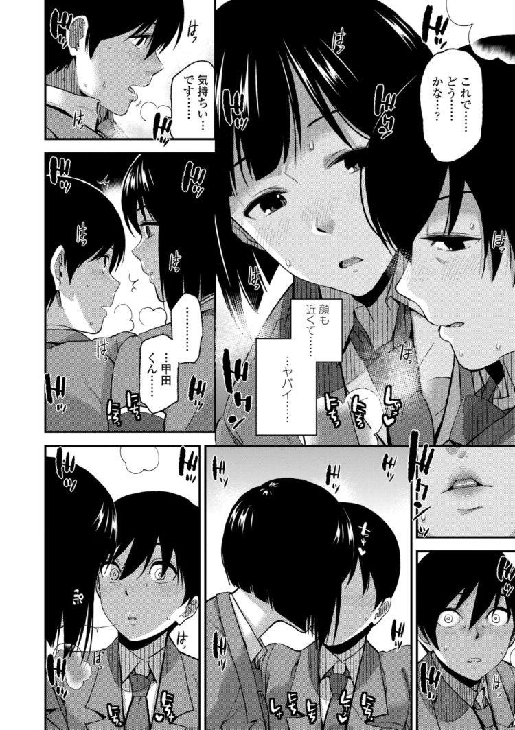 【JKエロ漫画】ショートカットの真面目な先輩と内緒のセックス!ベロチュー手コキがエロい!
