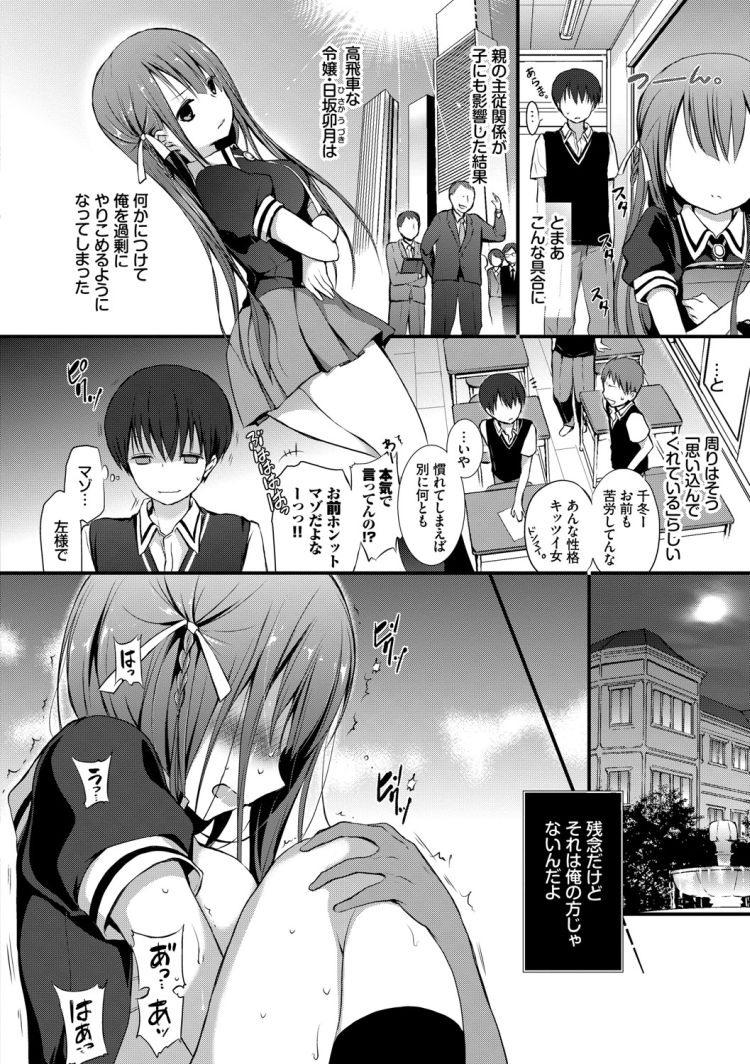 【JKエロ漫画】社長の娘を下僕にして調教タイム!立場逆転SMセックスがエロい!