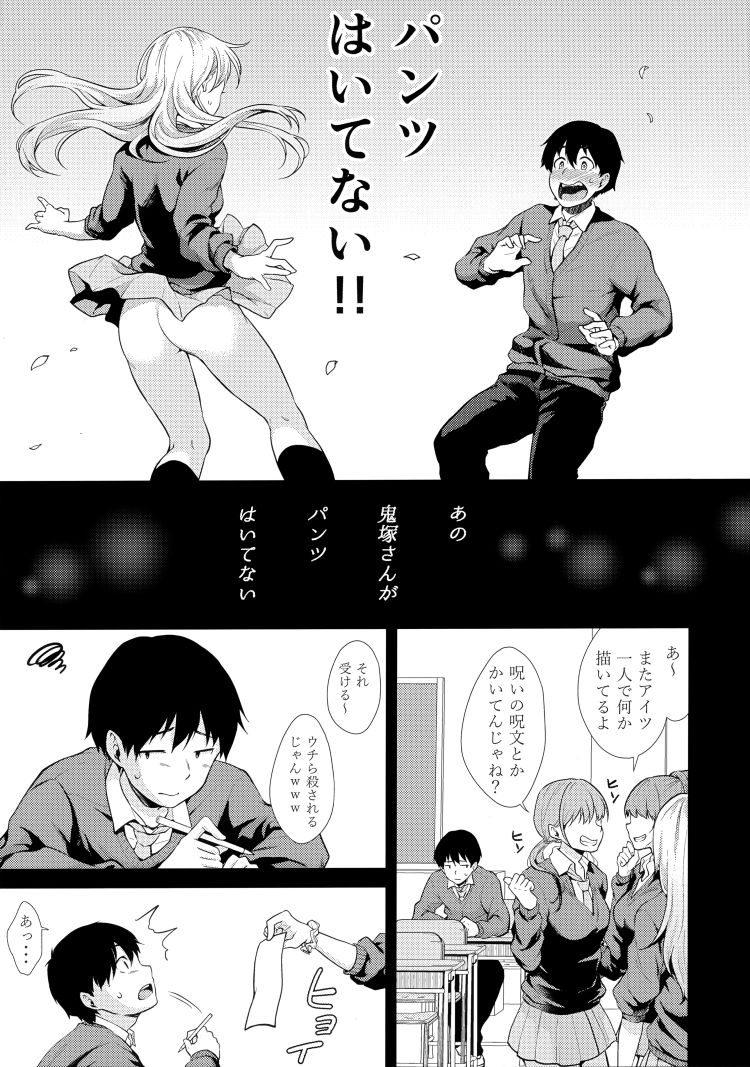 【JKエロ漫画】パンツ履き忘れたビッチギャルちゃんが同級生のチンポに欲情してしまうw