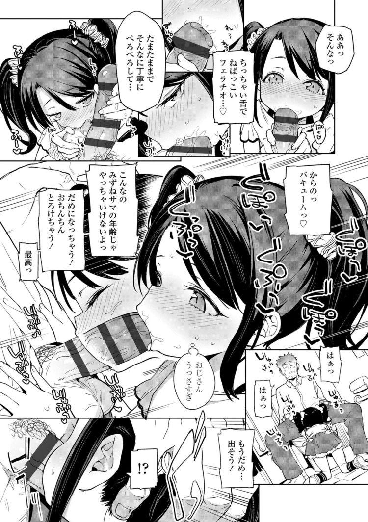 【JSエロ漫画】盗撮中のおっさんを玩具にして逆レイプしちゃうビッチな小学生!