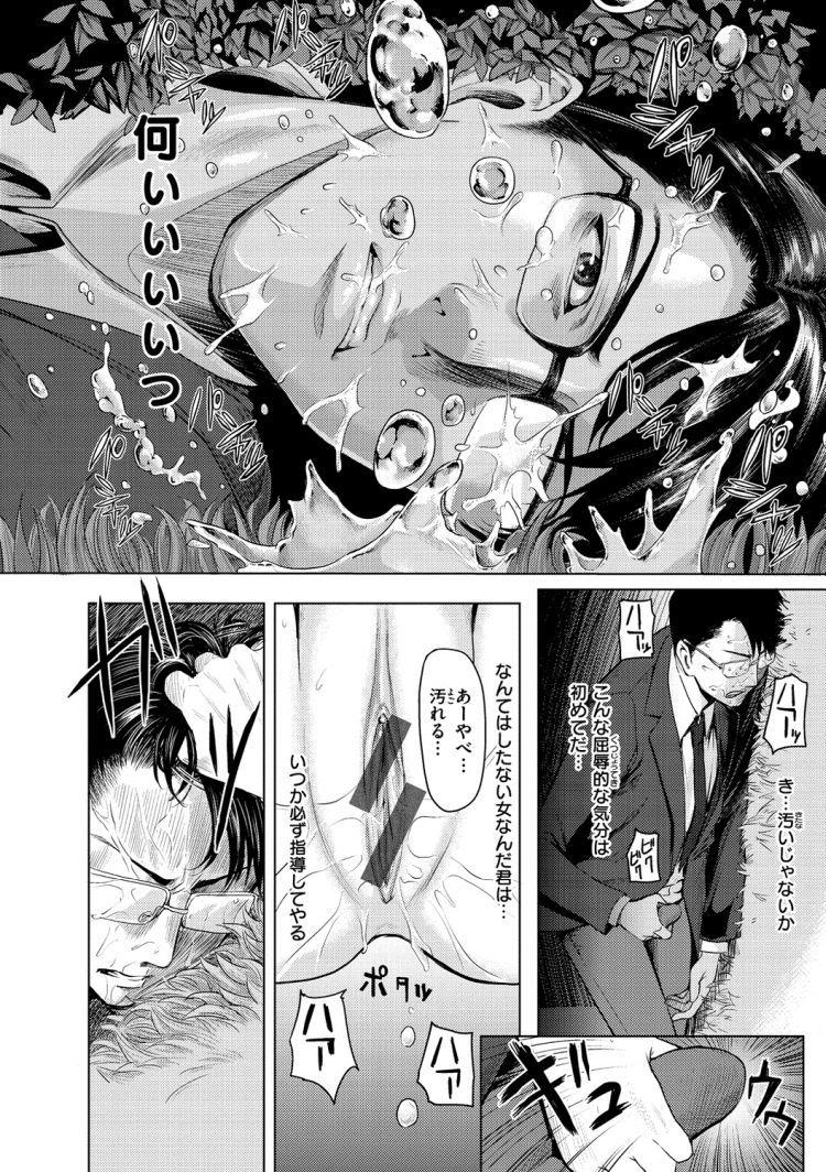 【JKエロ漫画】覗き趣味の優等生!ビッチなギャルに捕まって性玩具にされてしまうww