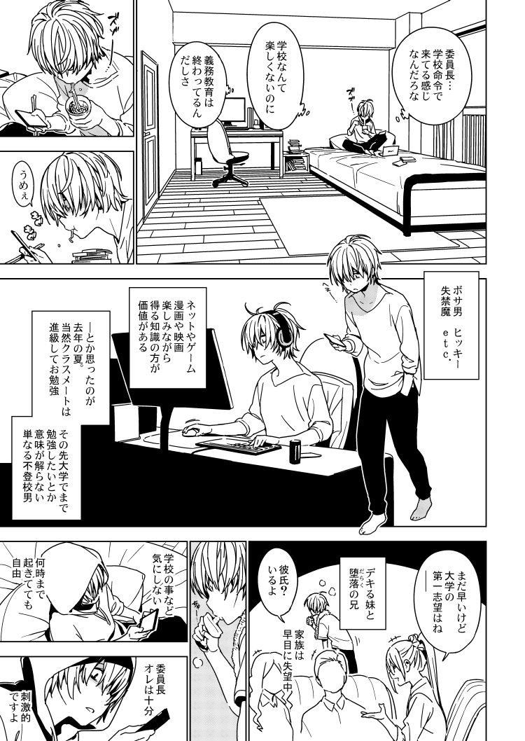 【JKエロ漫画】夢遊病の淫乱妹と近親相姦!なぜかおしっこでマーキングされてしまうw