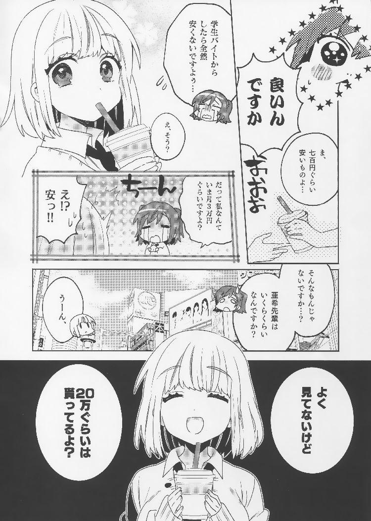【JKエロ漫画】メイドのアルバイト始めたら拘束されて性奴隷にされてしまった巨乳ちゃん!