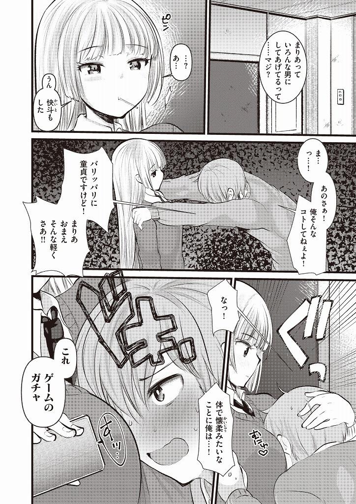 【JKエロ漫画】コミュ障だけど激カワ!幼馴染の金髪女子校生と教室で生ハメセックス!
