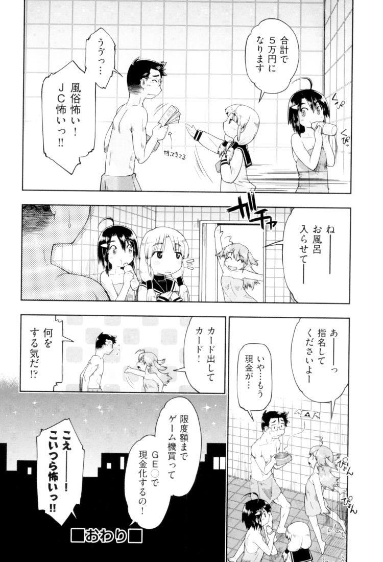 【JCエロ漫画】現役中3女子の激エロソープ!追加オプションで種付けまでできちゃう裏風俗w