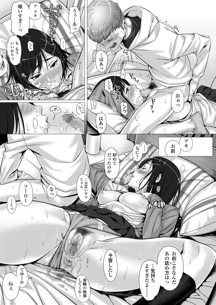 【JKエロ漫画】高2女子がえっちなお勉強!家庭教師を誘惑して超濃厚フェラ炸裂w