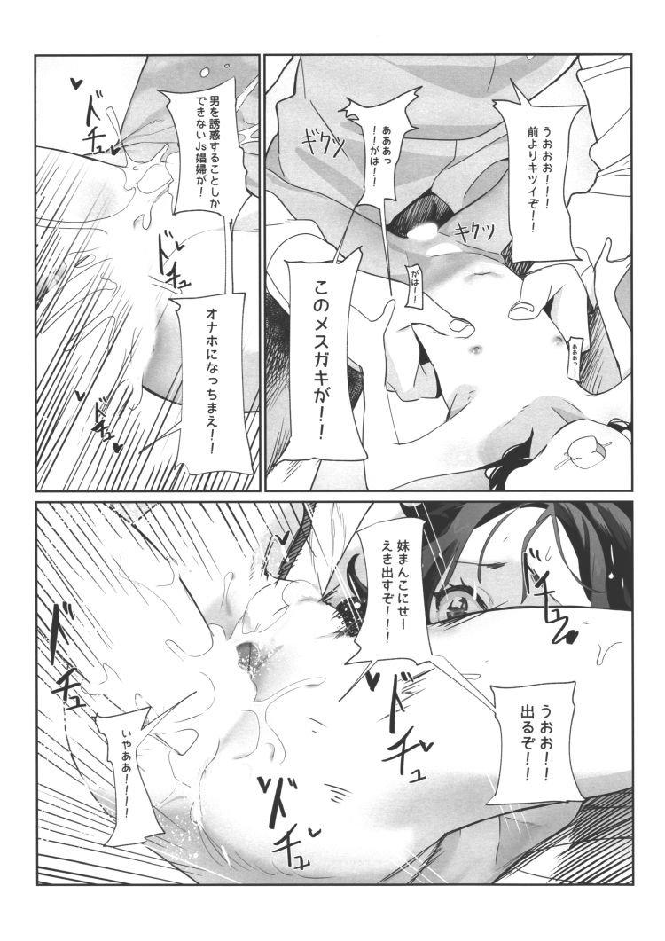 【JSエロ漫画】7歳幼女のまんこをオナホ代わりに!痛がっても失神するまでやめないピストン!