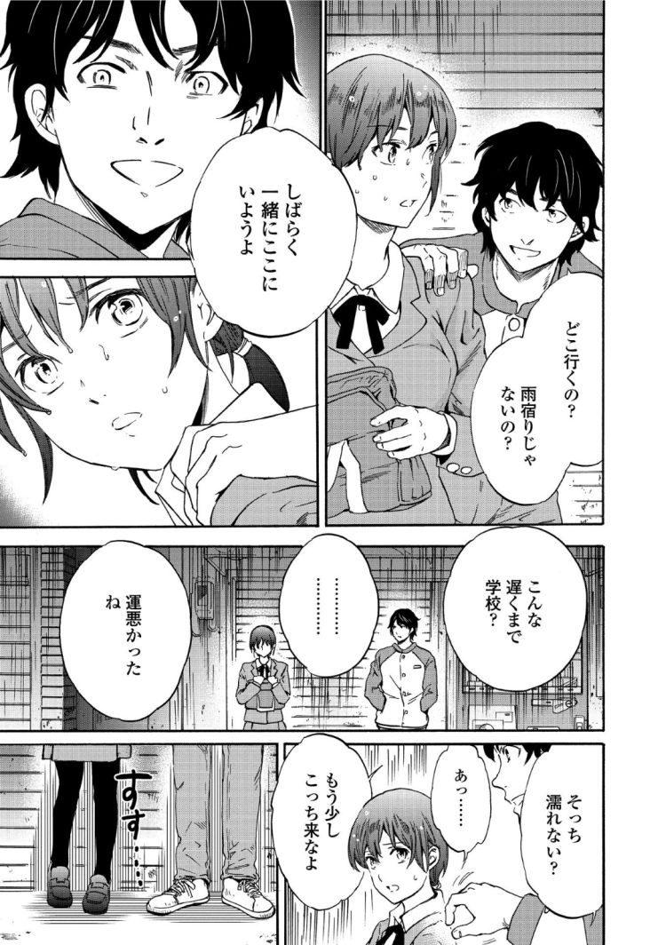 【JKエロ漫画】兄から調教されて逃げてきた女子校生をさらに犯して生ハメ三昧ww