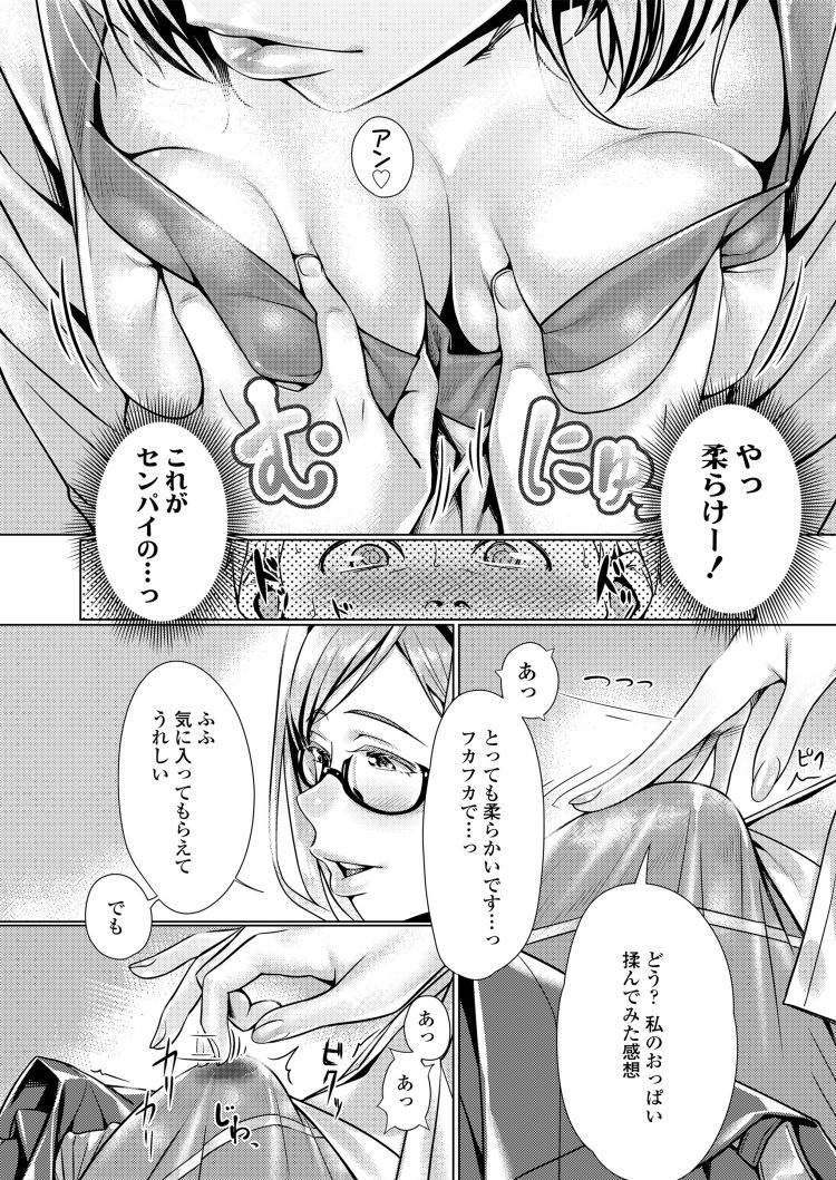 【JKエロ漫画】後輩君を捕まえてチンポを弄ぶビッチなお嬢様系女子校生がエロいw