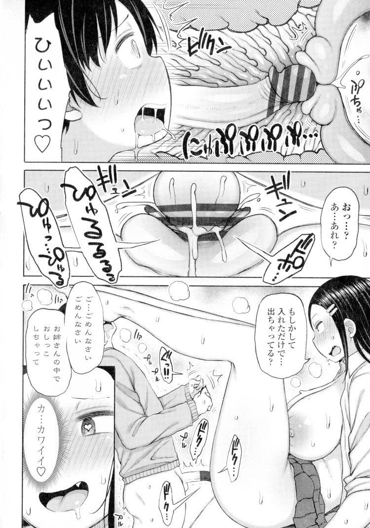 【JKエロ漫画】ショタの可愛いチンポに跨る超爆乳女子校生ww子宮に精子を貯めてニッコリw