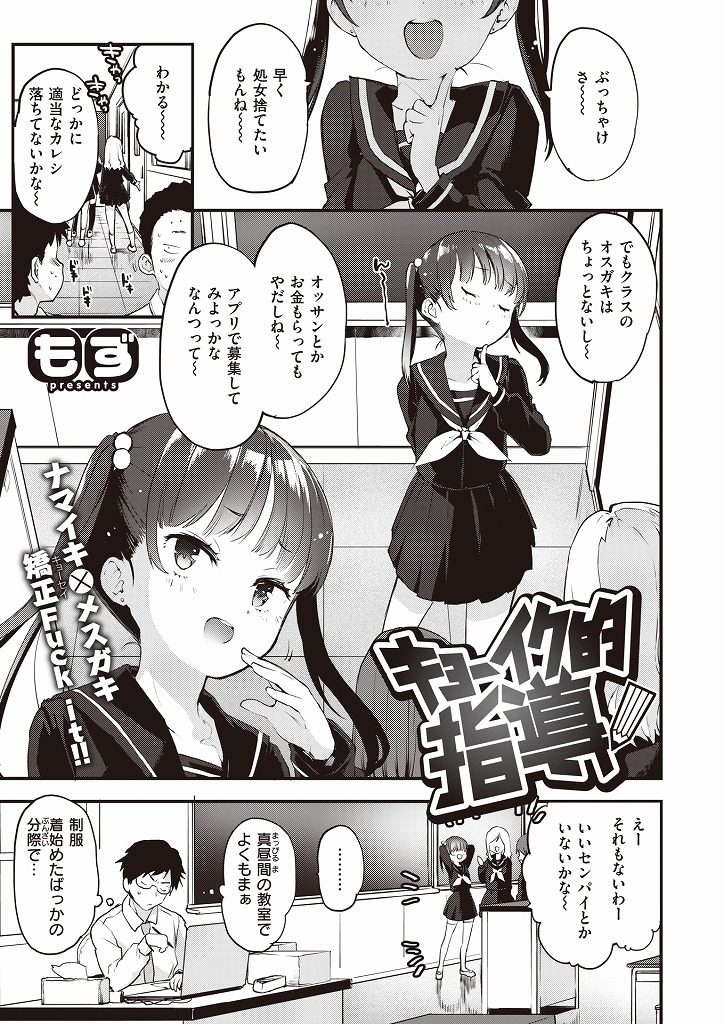 【JCエロ漫画】くそ生意気な処女中学生をハメる担任教師!エロ写メで超興奮!