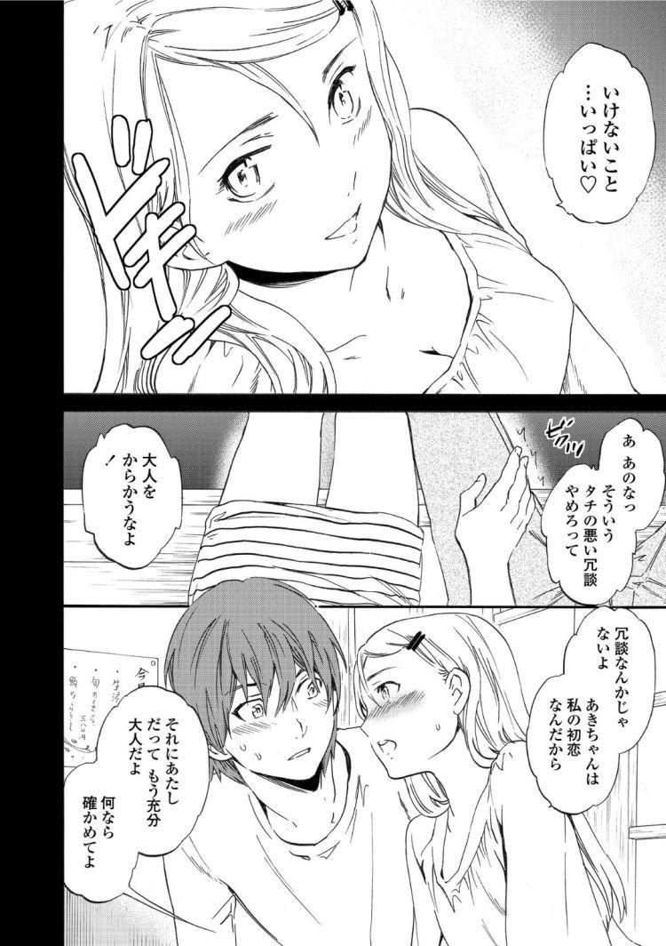 【JKエロ漫画】女子高生の姪っ子がおしかけセックス!気持ちいいから中出しが拒否できない!