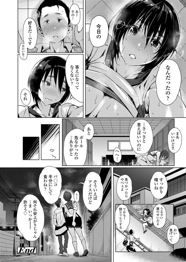 【JKエロ漫画】むっちり汗だくスポーツ少女とロッカールームで生ハメ中出し!アナル指入れで悶絶アクメ!