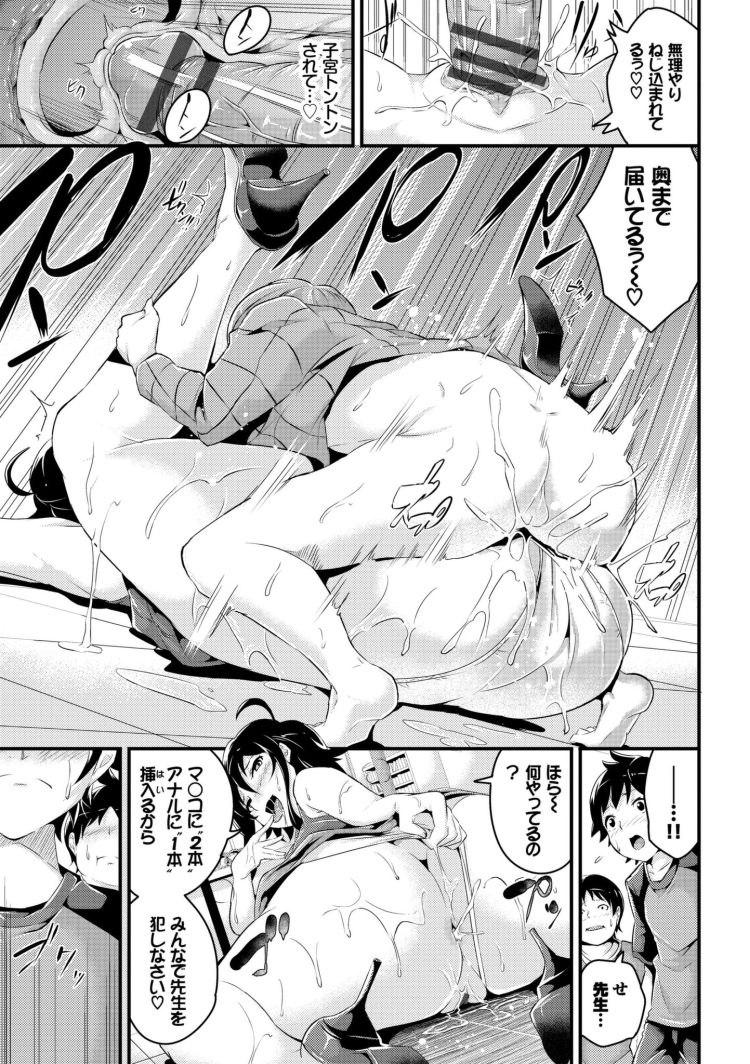 【ショタエロ漫画】ショタっ子に媚薬を仕込まれてハメられてしまう巨乳女教師!