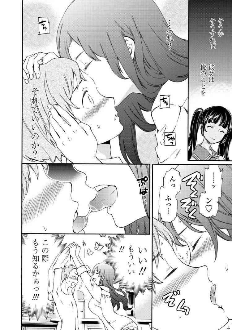 【JKエロ漫画】寝取り趣味が加速してしまった女子校生が同級生をレイプしてしまうww