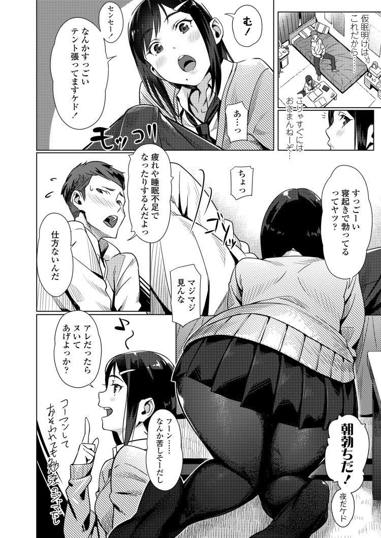 【JKエロ漫画】これぞ口まんこ!女子高生が黒タイツ姿で激エロのフェラチオを披露w