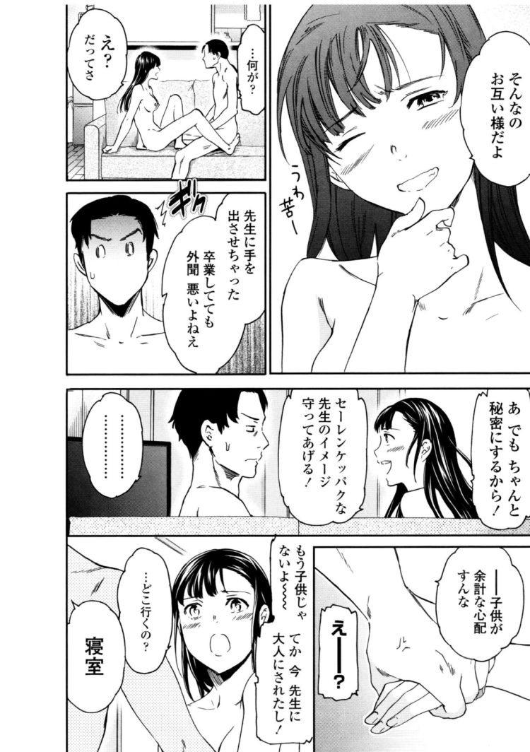 【JKエロ漫画】卒業した女子校生が先生の家におしかけセックス!いきなりキスをかまして朝までハメ倒す!