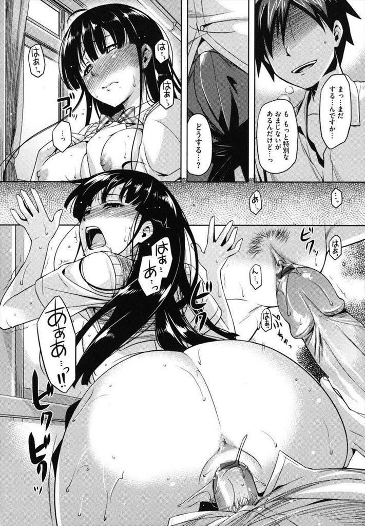 【JKエロ漫画】なんでも信じるおバカ女子校生を騙して中出し!メンヘラマジこえェェェ!