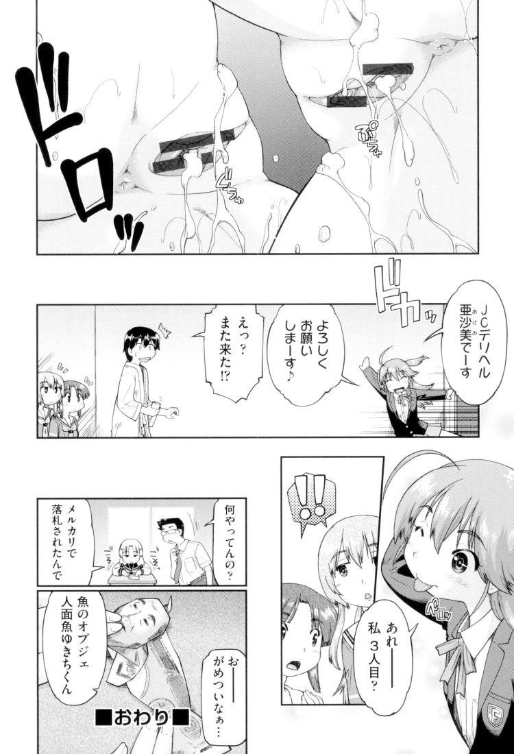 【JCエロ漫画】中学生デリヘル読んだらまさかの乱交プレイに発展しちゃったんだがww