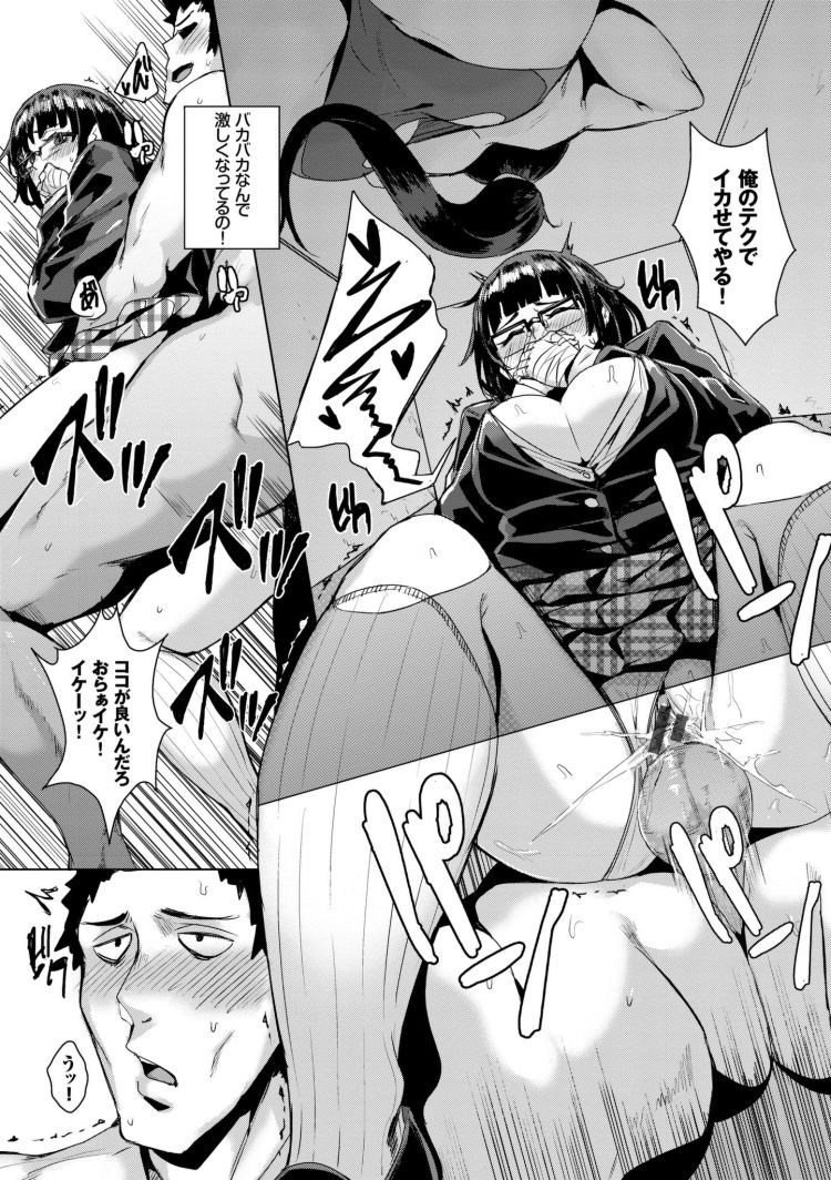 【JKエロ漫画】オタク女子が壁穴にハマって肉便器にされてしまうwマッチョに犯され続けてニッコリw